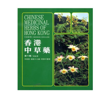 Chinese Medicinal Herbs of Hong Kong Vol. 6